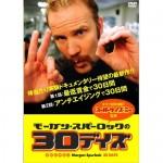 30days-dvd