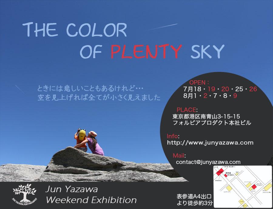 plenty-sky-ads